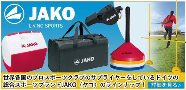 jako(ヤコ)