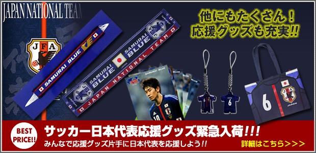 サッカー日本代表グッズ