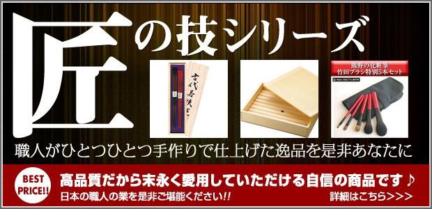 日本製匠の技シリーズ