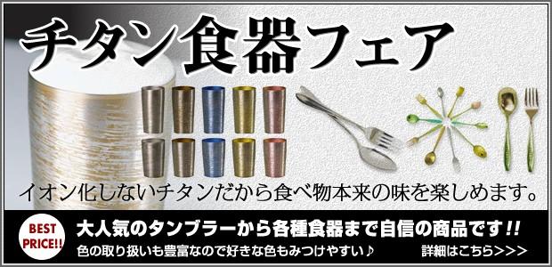 チタン製食器