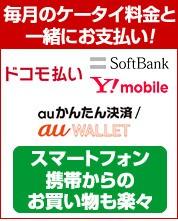 スマートフォン・携帯支払い