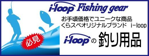 i-loop フィッシング用品