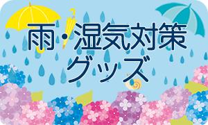 雨・湿気対策グッズ