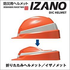 IZANO MET イザノメット<全6色> 防災用折りたたみヘルメット