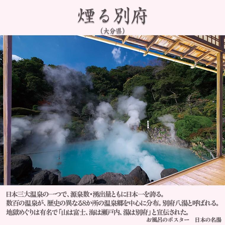 お風呂のポスター 別府温泉