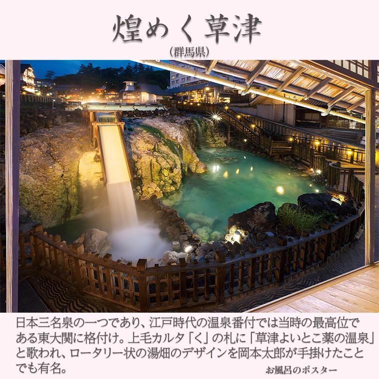お風呂のポスター 草津温泉