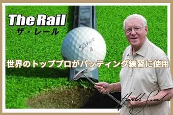 ザ・レール ゴルフ練習用