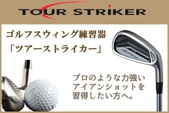 NEW ツアーストライカー ゴルフスイング 練習器具
