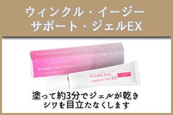 ウィンクル イージーサポート ジェル EX