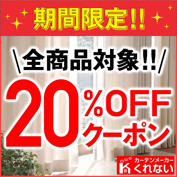 ★20%オフクーポン★店内全商品対象!