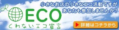 くれないECO宣言