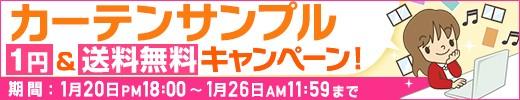 サンプル1円送料無料 キャンペーン