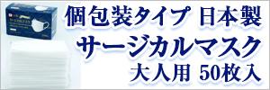 個包装日本製サージカルマスク