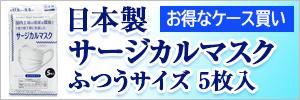 日本製 サージカルマスク 大人用サイズ