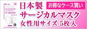 日本製 サージカルマスク 女性用サイズ