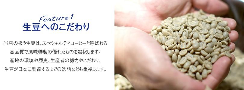 生豆へのこだわり