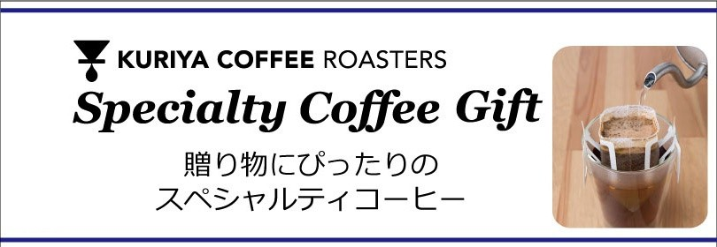 Specialty Coffee Gift