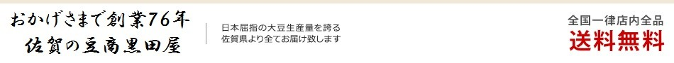 佐賀の豆商 黒田屋