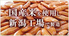 国産米を使用し新潟工場製造品です
