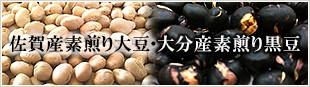 佐賀産素煎り大豆・大分産素煎り黒豆