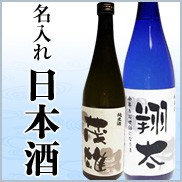 名入れ日本酒