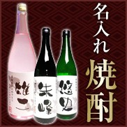 名入れ焼酎