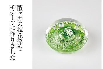梅花藻ペーパーウェイト