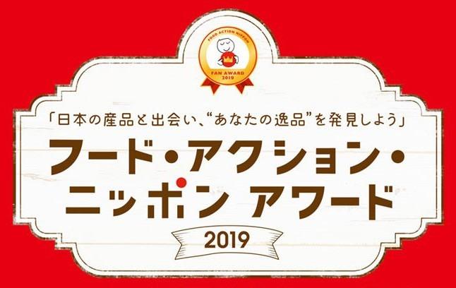 フード・アクション・ニッポン アワード