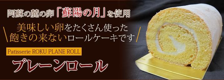 阿蘇の麓の卵「蘇陽の月」を使用 美味しい卵をたくさん使った飽きの来ないロールケーキです プレーンロール