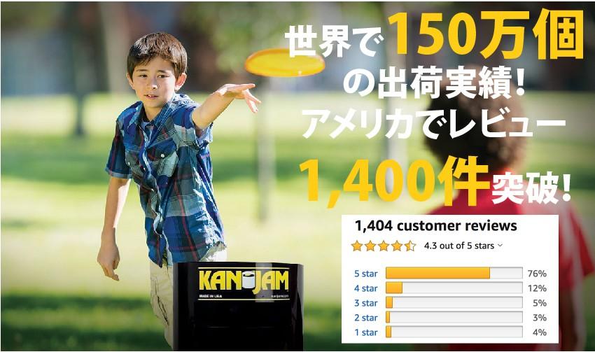 カンジャムがは世界で150万個の出荷実績。アメリカでレビュー1400件突破。