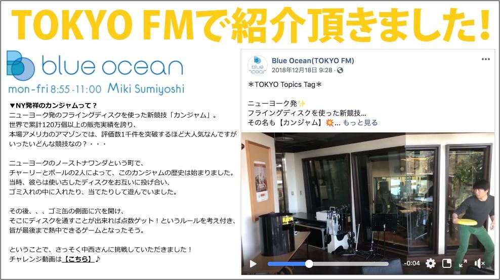 カンジャムがラジオで紹介されました。