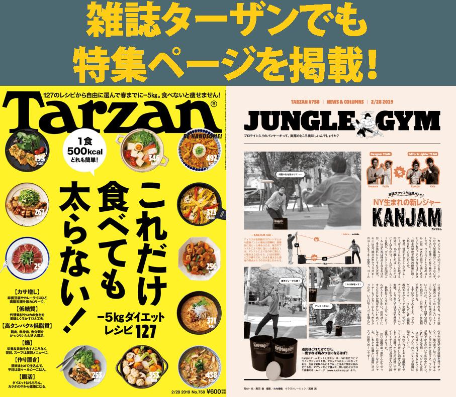 カンジャムが雑誌ターザンで紹介されました。