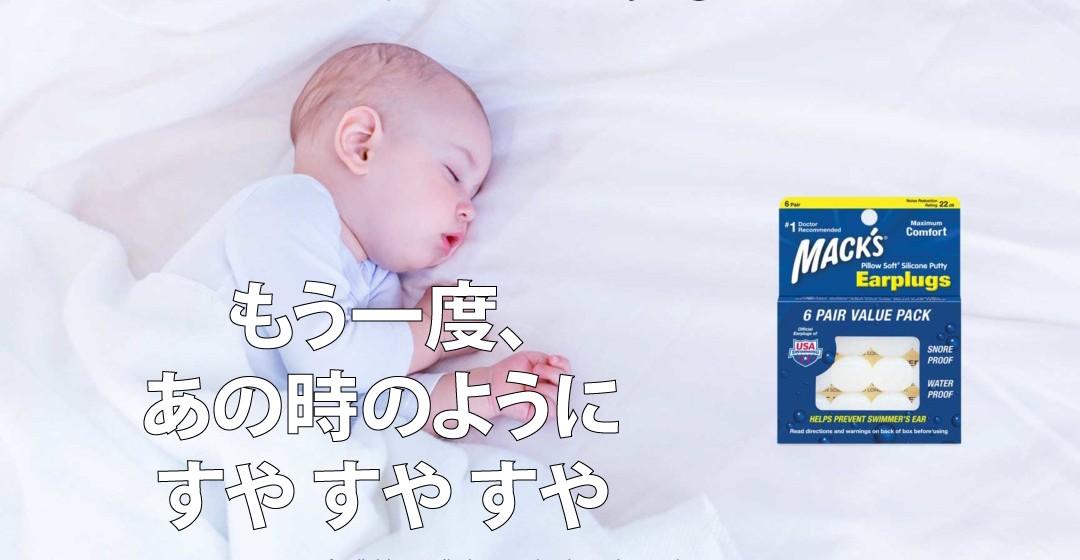 もう一度赤ちゃんの時のようにぐっすりと眠りませんか?