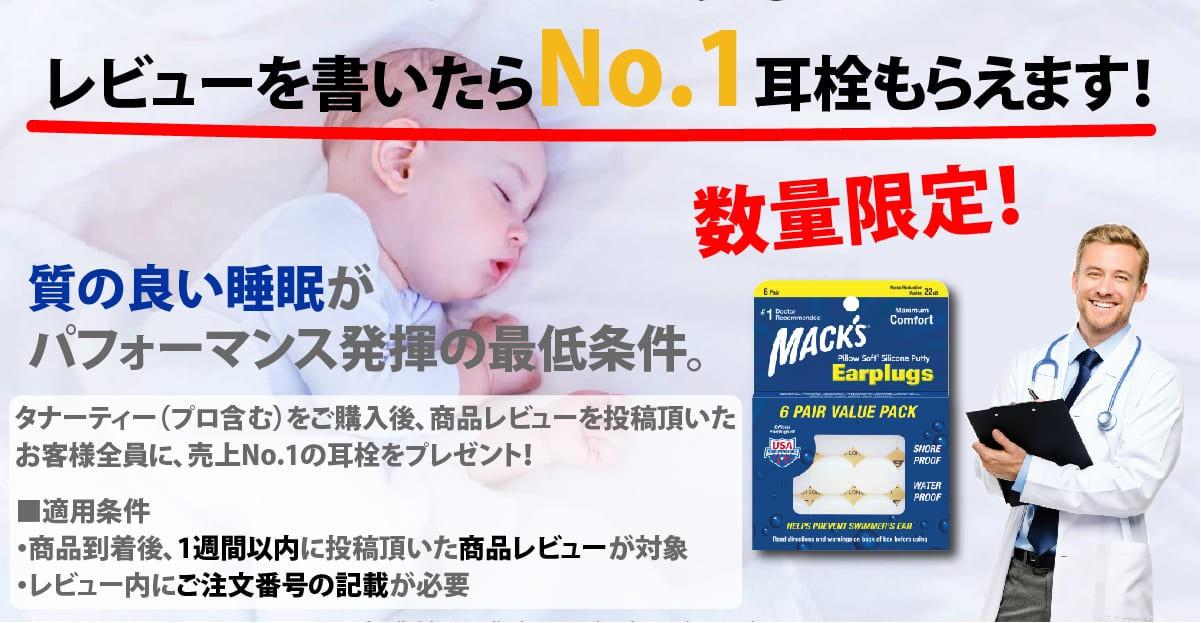No.1耳栓プレゼント