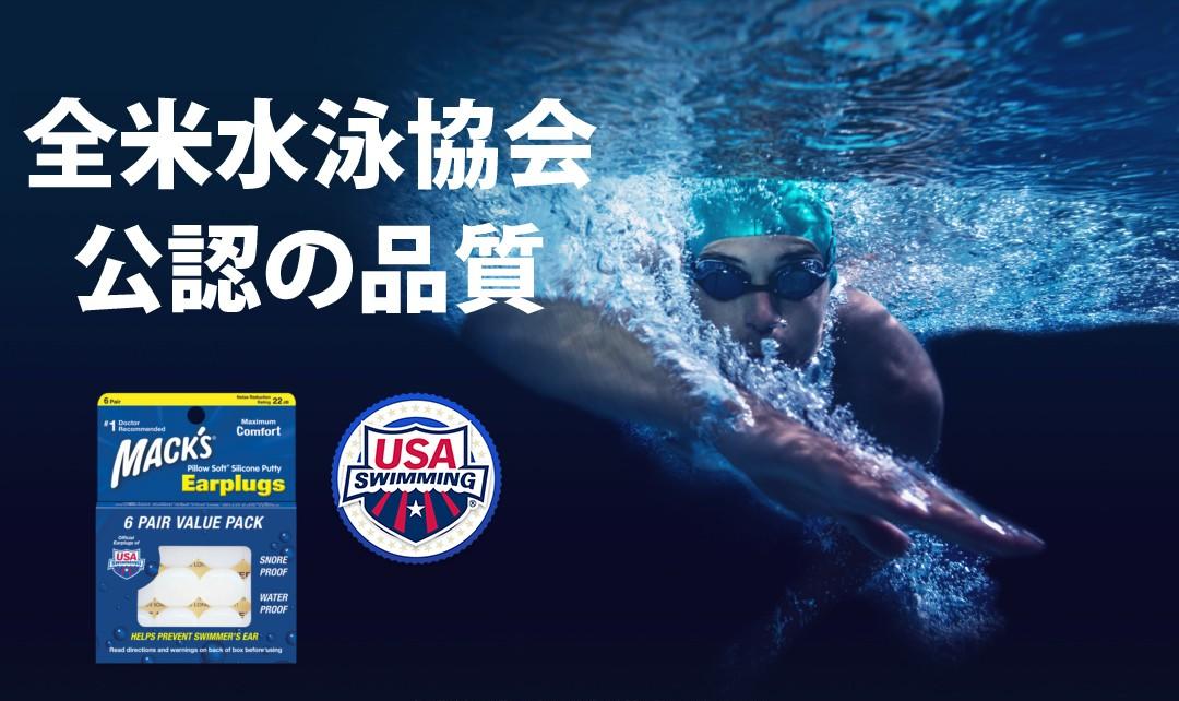 マックスピローは全米水泳協会オフィシャル耳栓ブランド