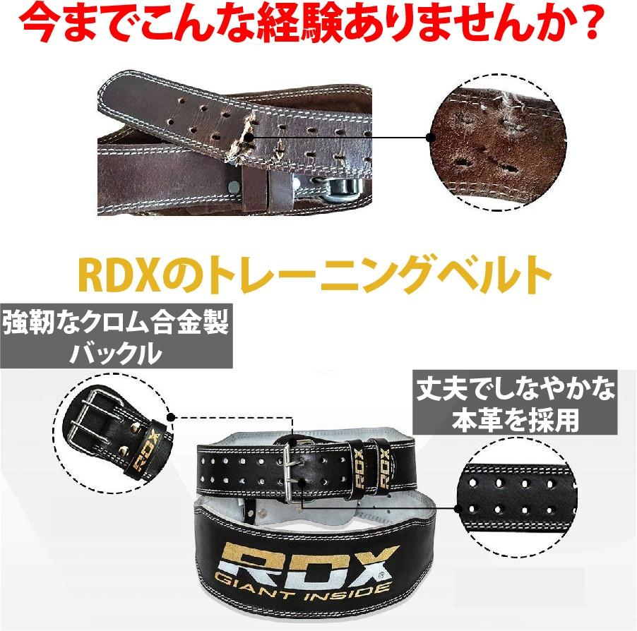 RDXトレーニングベルトの特徴