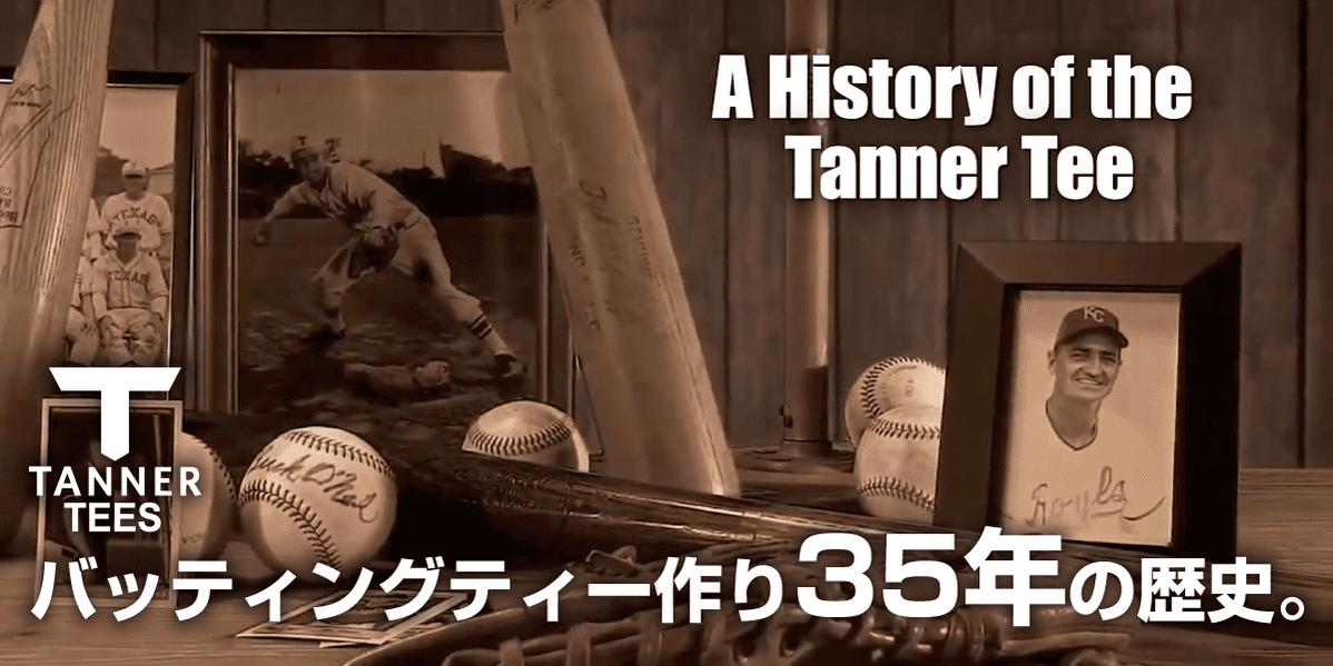 バッティングティー作り35年の歴史