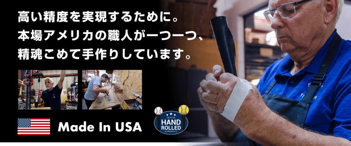 高い精度を実現するために本場アメリカの職人が一つ一つ精魂こめて手作りしています