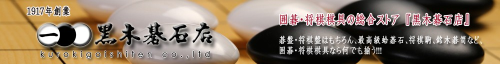 囲碁・将棋棋具専門店