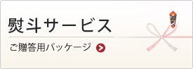 熨斗サービス