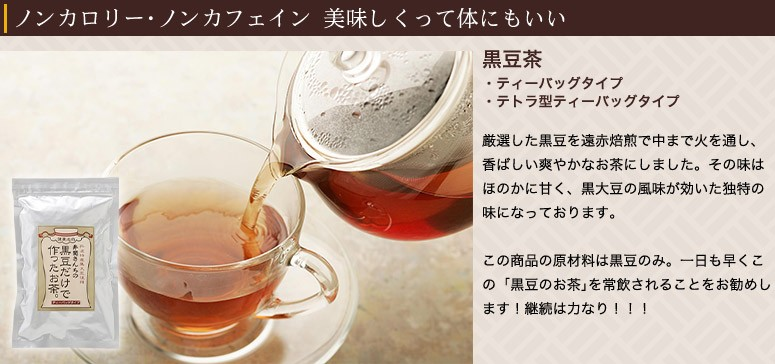 黒豆茶 バッグタイプ・テトラ型ティーバッグタイプ