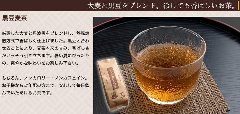 黒豆麦茶 大麦と黒豆をブレンド。冷やしても香ばしいお茶。