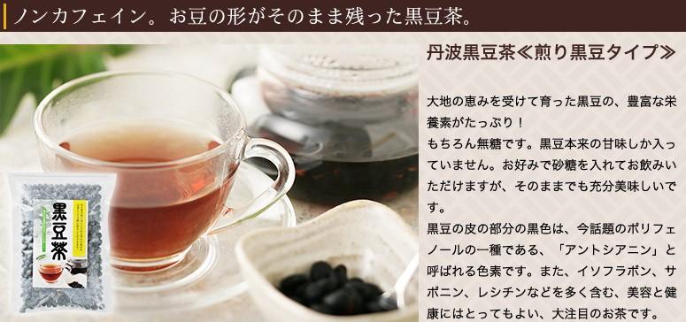丹波黒豆茶<煎り黒豆タイプ> お豆の形がそのまま残った黒豆茶。