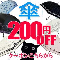 傘商品200円OFFクーポン