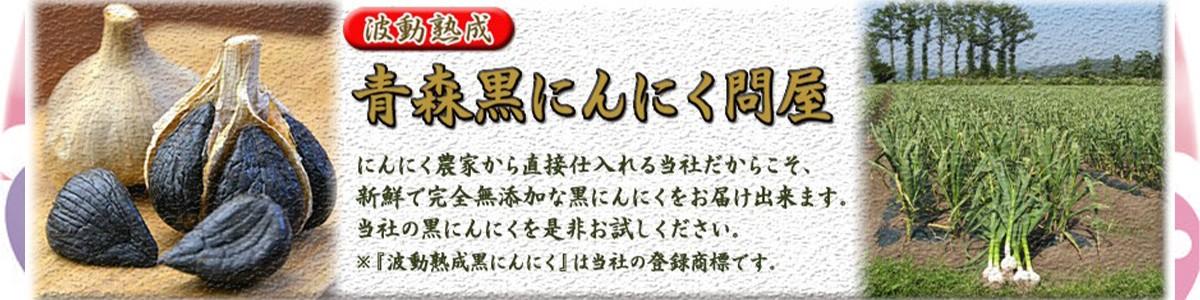 大感謝価格! 500g 熟成 ! 青森県産 黒にんにくバラ 【青森のにんにく農家】