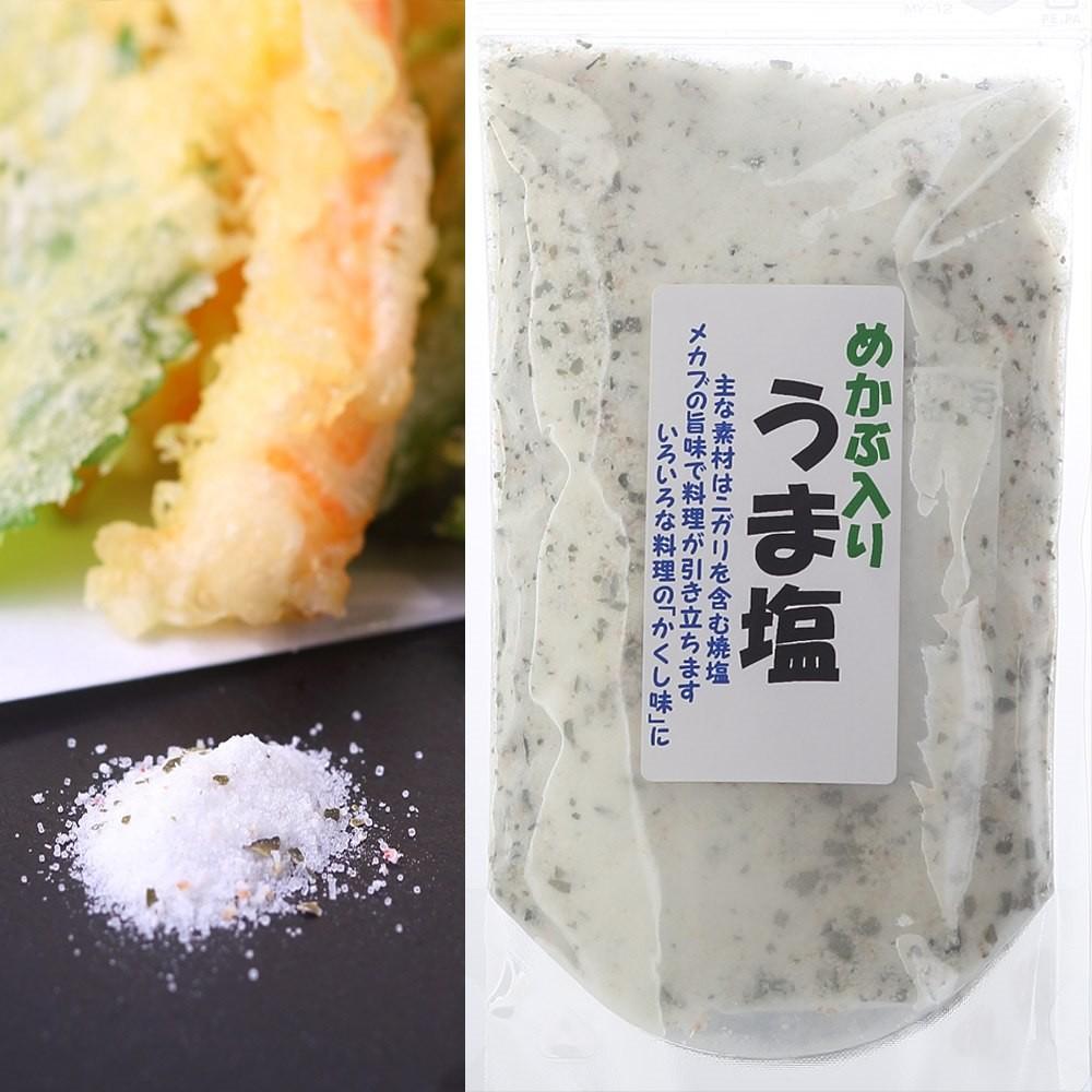 焼き塩とめかぶ入寿海産うま塩