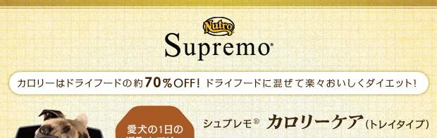 シュプレモ Supremo カロリーケア 100gトレイ