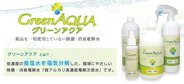 GreenAQUA(グリーンアクア)