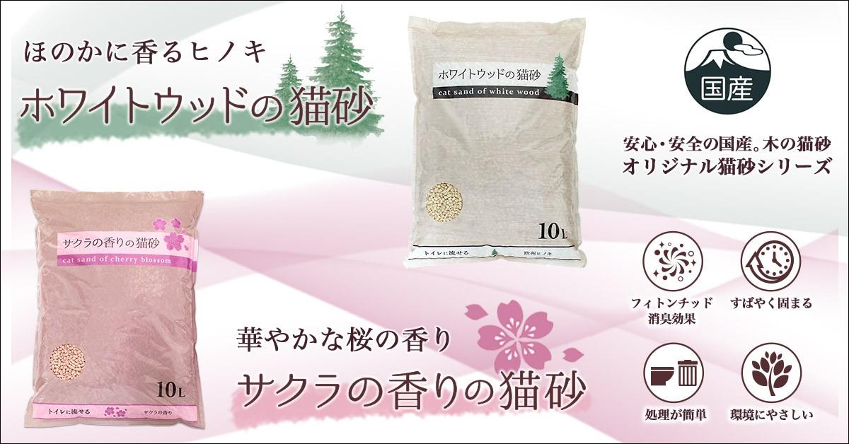 オリジナル猫砂 ホワイトウッドの猫砂 サクラの香りの猫砂