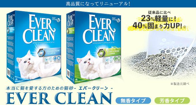 本当に猫を愛する方のための猫砂- エバークリーン - EVER CLEAN 無香タイプ 芳香タイプ 従来品に比べ 23%軽量に!40%固まり力UP!※製造元調べ